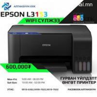 EPSON L3153 принтер зарна.